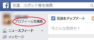 Facebook友達リストの公開範囲設定1