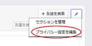 Facebook友達リストの公開範囲設定3