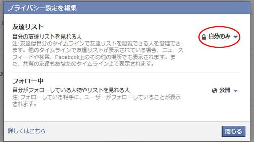 Facebook友達リストの公開範囲設定5