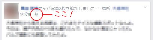 Facebookの記事公開範囲の表示場所例