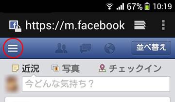 Facebookスマホブラウザ1