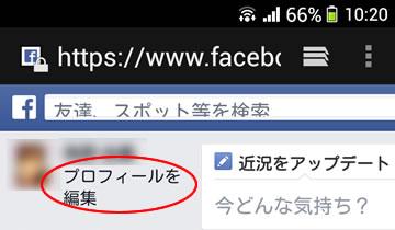Facebookスマホブラウザ4