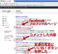 検索エンジン画面