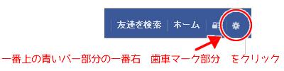 Facebook設定